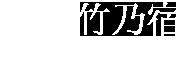 浅草雷門へアクセス抜群 スモールラグジュアリーホテル 浅草雷門 竹乃宿